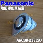 ARC00-D25J2U ナショナル パナソニック 炊飯器 用の 蒸気蓋 蒸気ふた ★ National Panasonic