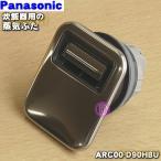 ショッピングD90 ナショナル パナソニック 炊飯器 SR-SB101 SR-SB181 SR-SB10J9 SR-SB18J9 他用 蒸気口 ( 蒸気ふた ) National Panasonic ARC00-D90HBU