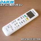 ダイキン エアコン AN22RCS-W F71RTCXV-W AN25RCS-W AN25RCSK-W AN28RCS-W AN28RCSK-W 他用の リモコン DAIKIN ARC478A10 (2217936)