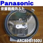 ナショナル パナソニック 炊飯器 SR-PX181 SR-PX181E8 他 用 内蓋 (内フタ、内ブタ、内ふた) NationalPanasonic ARC80-E1500U