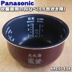 ナショナル パナソニック 炊飯器 用の 内なべ 内ガマ National Panasonic ARE50-E04