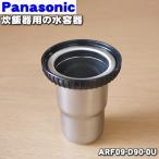ショッピングD90 ナショナル パナソニック 炊飯器 SR-SH183 SR-SH103 SR-SB18VC SR-SB102 SR-SB182 用 水容器 National Panasonic ARF09-D90-0U