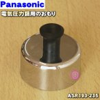ナショナル パナソニック 電気圧力鍋用 おもり ASR193-235