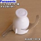 ナショナル パナソニック フードプロセッサー用 ナイフカッター AUA20-1181-W