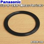 ナショナル パナソニック ミキサーMX-X107 MX-X57 MX-X47 MX-X37 他 用 ミキサーパッキン NationalPanasonic  AVE06-184