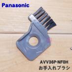 AVV36P-NF0H パナソニック ロボット掃除機 用の お手入れブラシ  ★  National Panasonic