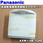 AXW1198-7GH0 ナショナル パナソニック
