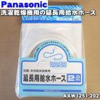ナショナル パナソニック 洗濯機 乾燥機 NA-VX8700L NA-VX8700R NA-SVX870L NA-SVX870R 他用 延長用給水ホース 2m AXW1251-202