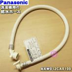 AXW012CA0100 ナショナル パナソニック