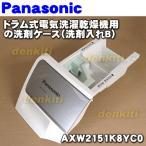 ナショナル パナソニック ドラム式電気洗濯乾燥機 NA-VH310L 用 洗剤ケース 洗剤入れB National Panasonic AXW2151K8YC0