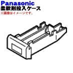 ナショナル パナソニック 洗濯機 NA-FR8800 NA-FR8900 用 柔軟剤投入ケース 洗剤入れB  National Panasonic AXW2151S6JU0