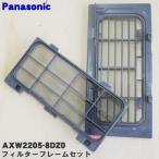 ナショナル パナソニック ドラム式洗濯乾燥機 NA-VX8200L NA-VX8200R 他用 乾燥フィルター(奥) フィルターフレームセット National Panasonic AXW2205-8DZ0