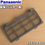 ナショナル パナソニック ドラム式洗濯乾燥機 NA-VX8200L NA-VX8200R NA-VX820SL 他用 乾燥フィルター(奥)  National Panasonic AXW2208-8DZ0
