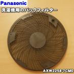 ナショナル パナソニック 洗濯機 NA-VR2200L NA-VR2200R  NA-VR2500L 用 バックフィルター NationalPanasonic AXW2258-7CM0