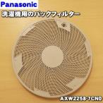 ナショナル パナソニック 洗濯機 NA-V920L NA-V920R NA-VR1200L 他用 バックフィルター+取付板セット NationalPanasonic  AXW2258-7CN0+AXW2259-6TB0