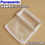ナショナル パナソニック 洗濯機用 糸くずフィルター NationalPanasonic AXW22A-6BM3