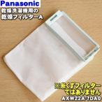 ナショナル パナソニック 洗濯乾燥機 NA-FR70S1 NA-FR80S1 NA-FR800 NA-FR801 他用 乾燥フィルターA リントフィルター National Panasonic AXW22A-7DA0