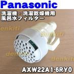 ナショナル パナソニック 洗濯乾燥機 NA-FR80S3 NA-FR70S3 NA-FR80S5 NA-FR70S5 他用 風呂水フィルター National Panasonic AXW22A1-6RY0