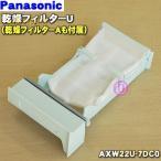 【欠品中】 ナショナル パナソニック 洗濯乾燥機 NA-FR70S1 NA-FR80S1 NA-FR800 NA-FR801 他用 乾燥フィルターU National Panasonic AXW22U-7DC0