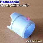 ナショナル パナソニック 洗濯機 NA-F50Z8 NA-TF55 NA-F50Z9 NA-TF56 NA-F501K 他用 ホースパイプ National Panasonic AXW243-5X60