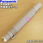AXW2EK7WX0 ナショナル パナソニック �