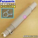 AXW2EK7WX0set ナショナル パナソニック
