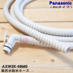 ナショナル パナソニック 洗濯機 NA-V1500L NA-V1500R NA-V1600R NA-V1700L 他用 風呂水吸水ホース 4m NationalPanasonic AXW2K-6BM0