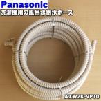 ナショナル パナソニック 洗濯乾燥機 NA-FS70H1 NA-FS70H2 NA-FS70H3 NA-FS70H5 他用 風呂水吸水ホース 10m NationalPanasonic AXW2K-VP10