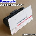 ナショナル パナソニック ドラム式洗濯乾燥機 NA-VX7000L(W) NA-VX7000R(W) NA-VX5000L(W) 他用 乾燥フィルター National Panasonic AXW2XK7TS5
