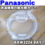 ナショナル パナソニック 洗濯機 用の 脱水槽カバー ★ National Panasonic AXW3224-8AY1
