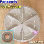ナショナル パナソニック 洗濯機 NA-F60KS NA-F60VP1 NA-F70VP1 NA-F60K2 他用 パルセーター National Panasonic AXW5E-5RU0 ※シャフトブッシュが付属します