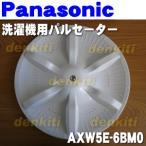 ナショナル パナソニック 洗濯機 NA-F800P 用 パルセーター AXW5E-6BM0 ※シャフトブッシュは付属しません