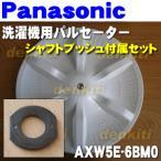 ナショナル パナソニック 洗濯機 NA-F800P 用 パルセーター AXW5E-6BM0 ※シャフトブッシュが付属します