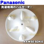 ナショナル パナソニック 洗濯機 NA-F801P 用 パルセーター AXW5E-6DK0 ※シャフトブッシュは付属しません