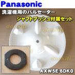 ナショナル パナソニック 洗濯機 NA-F801P 用 パルセーター AXW5E-6DK0 ※シャフトブッシュが付属します
