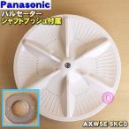 ナショナル パナソニック 洗濯機 NA-F60PX3 NA-F50B NA-F50Y3 他 用 パルセーター AXW5E-6KC0 ※シャフトブッシュが付属します