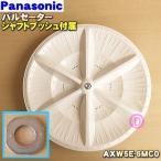 ナショナル パナソニック 洗濯機 NA-F42ME3 NA-F42M7B NA-F42M7 NA-F42M8 他用 パルセーター NationalPanasonic AXW5E-6MC0 ※シャフトブッシュが付属します