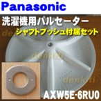 ナショナル パナソニック 洗濯機NA-F70PX7 NA-F70PX6 他 用 パルセーター NationalPanasonic AXW5E-6RU0 ※シャフトブッシュが付属します