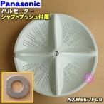 ナショナル パナソニック 洗濯機 NA-FV60B2 NA-FV55B1 用 パルセーター AXW5E-7FC0 ※シャフトブッシュが付属します