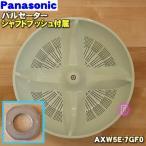 ナショナル パナソニック 洗濯機 NA-FS80H3 NA-FS80H2 NA-FS80H1 NA-FS70H2 用 パルセーター AXW5E-7GF0 ※シャフトブッシュが付属します