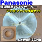 AXW5E-7GH0 +ブッシュAXW504-8050 【パルセ
