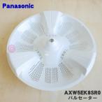 ナショナル パナソニック 洗濯機 NA-F90H3 NA-F80H3 NA-F9AE4 NA-F8AE3 用 パルセーター AXW5EK8SR0 ※シャフトブッシュは付属しません。