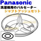 ナショナル パナソニック 洗濯機 NA-FR8800 NA-FV8100 用 パルセーター AXW5ES7BV0 ※シャフトブッシュが付属します