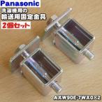 【在庫あり!】 AXW90E-7WX0 ×2個セッ�