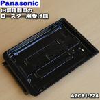 ナショナル パナソニック IH 調理器具 KZ-321GE KZ-321F KZ-321L KZ321LR KZ321GR 用 グリル 受け皿 AZC81-224 national Panasonic