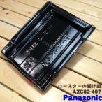 ナショナル パナソニック IHクッキングヒーター 用の ロースター受け皿 ★ National Panasonic AZC82-497 / SEAZC82497