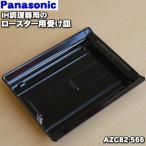 ショッピングIH ナショナル パナソニック IHクッキングヒーター の ロースター受け皿 KZ-VSW33D KZ-VS33D KZ-MSW33D KZ-MS33D 他用 National Panasonic AZC82-566
