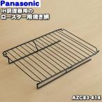 ナショナル パナソニック IH 調理器具用 グリル 焼き網 AZC83-414