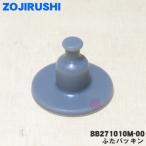 象印 ジャグ DJ-CA20 DJ-CA25 DJ-CM25 用の ふたパッキン ZOJIRUSHI BB271010M-00
