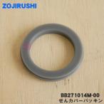 BB271014M-00 象印 ジャグ DJ-CA20 DJ-CA25 DJ-CM25 用の せんカバーパッキン ★ ZOJIRUSHI